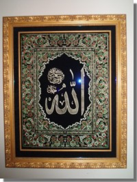 Allah SWT Wall Hanging. Made in Mina. Framed in Australia.
